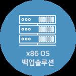 x86 OS 백업솔루션